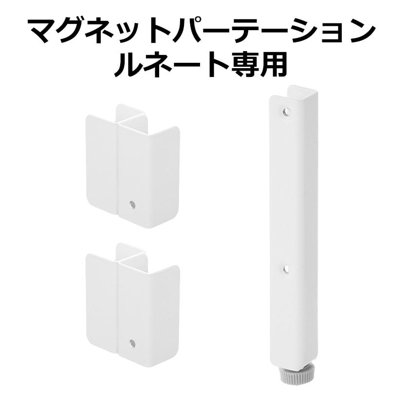 【ルネートシリーズ専用】L字連結セット