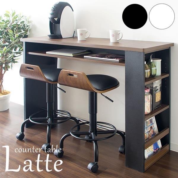 カウンターテーブル Latte 収納棚+コンセント付き 幅1200×奥行395×高さ850mm