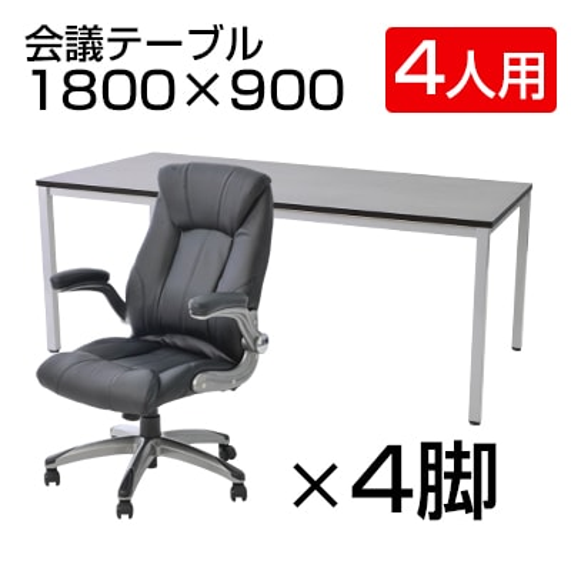 【4人用 会議セット】会議用テーブル 1800×900 + 革張りチェア 可動肘付き レクアス 【4脚セット】