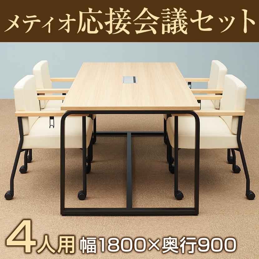 【テーブル)ナチュラル:2021年1月中旬入荷予定】【4人用 会議セット】メティオ ミーティングテーブル 1800×900 + アームチェア ソフィディア 【4脚セット】