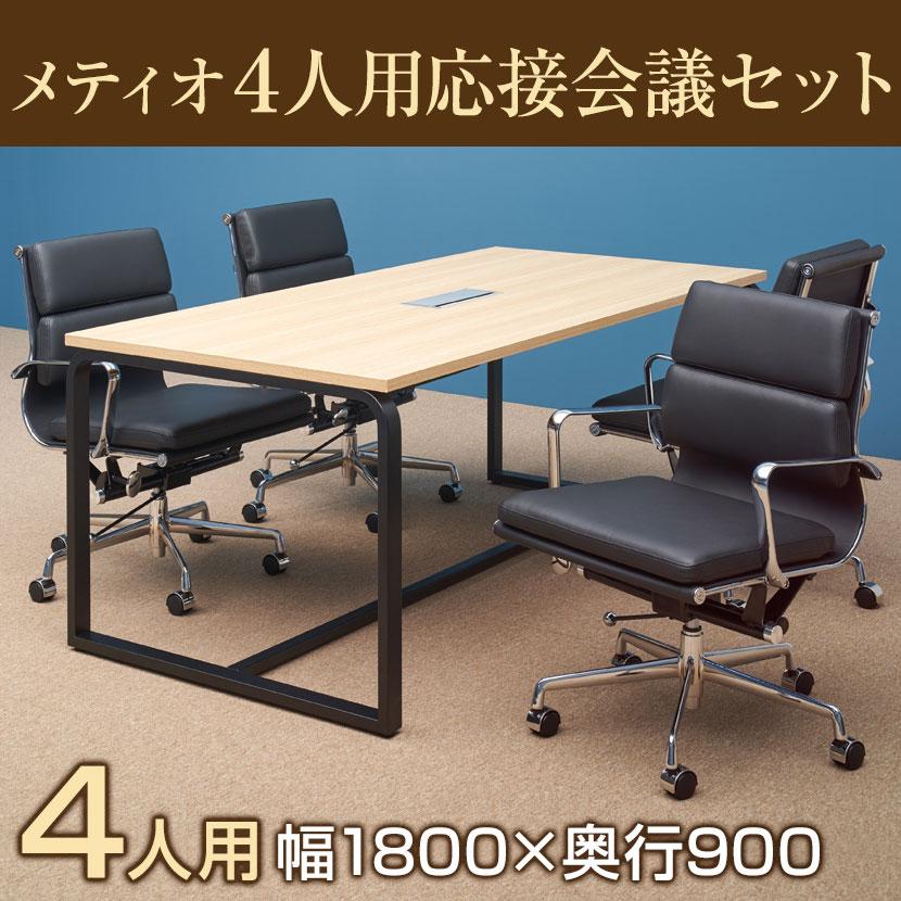 【4人用 会議セット】メティオ ミーティングテーブル 1800×900 + ソフトパッドチェア ローバック 【4脚セット】