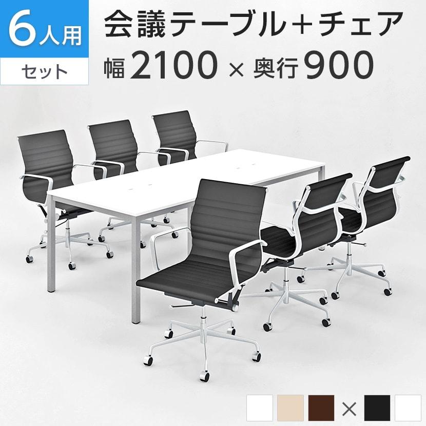 【6人用 会議セット】会議テーブル 2100×900 + アルミナムチェア ローバック リプロダクト 【6脚セット】