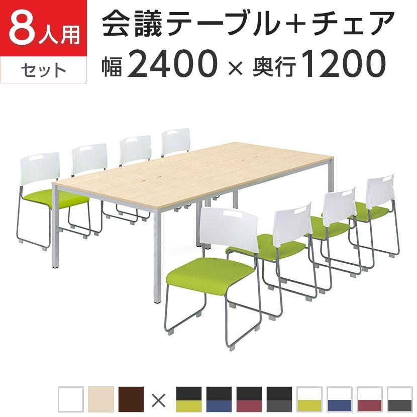 【8人用 会議セット】会議テーブル 2400×1200 + 会議チェア アグレア 【8脚セット】