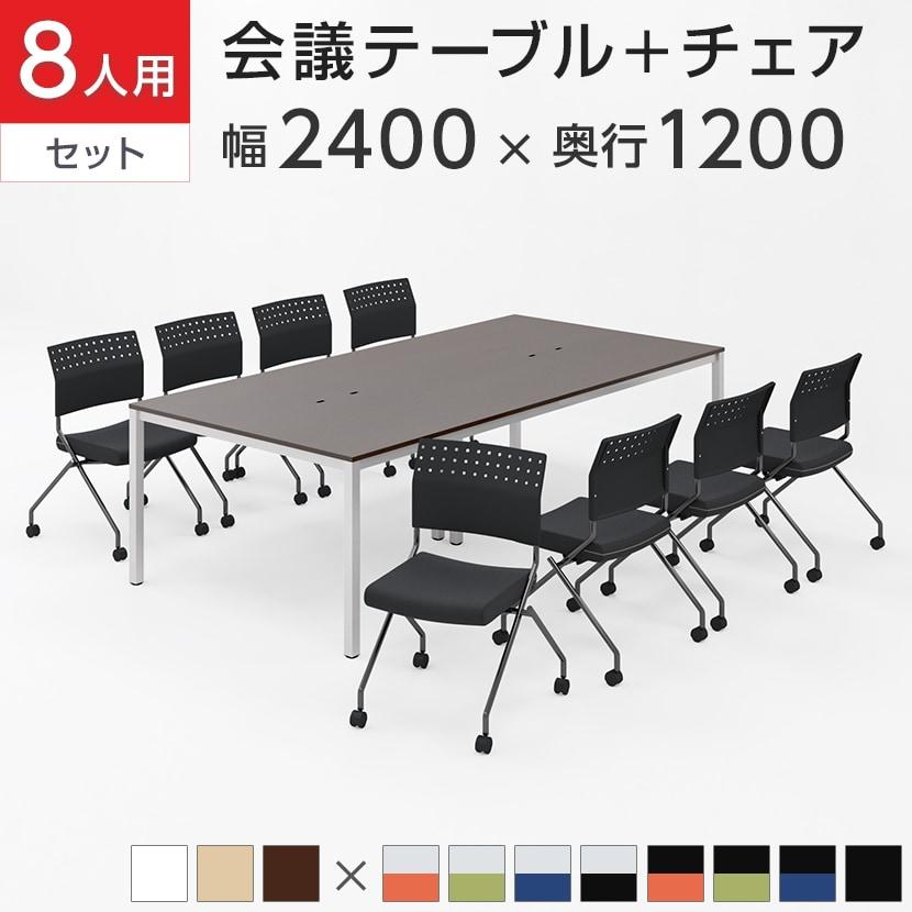 【8人用 会議セット】会議テーブル 2400×1200 + 平行スタッキングチェア プレソナ 【8脚セット】