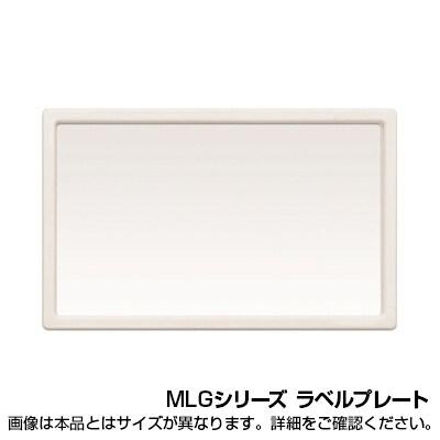 [オプション] メディロック ラベルプレート(S)5枚入 【国産】 | LPFE-40RS-W