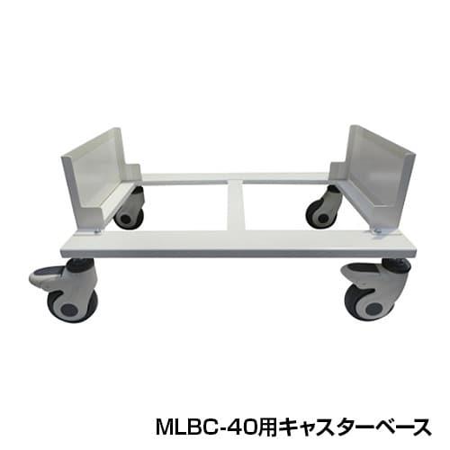 【国産】【完成品】 メディロック MLBシリーズ 配薬キャビネット 40段(40人用/MLBC-040D/MLBC-040C) 専用キャスターベース   MLBC-040B-W
