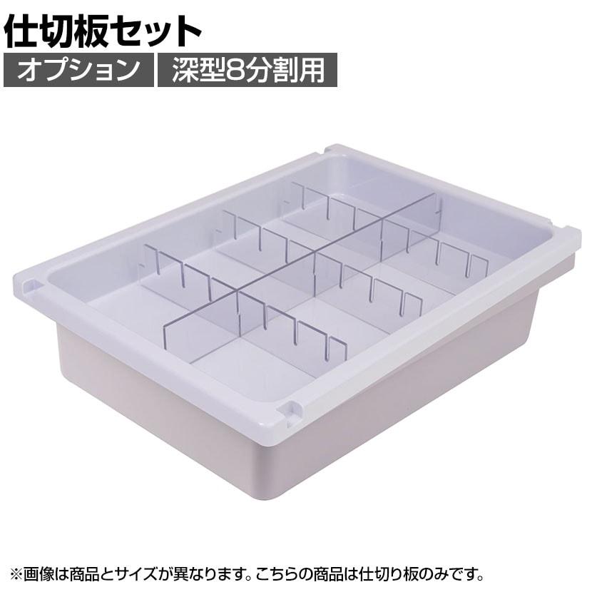[オプション] メディロック 仕切板セット 深型8分割用 【国産】 | MLGD-3108-D