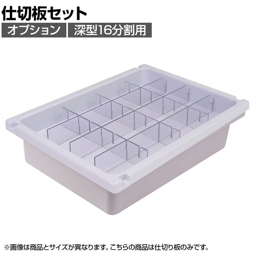 [オプション] メディロック 仕切板セット 深型16分割用 【国産】 | MLGD-3316-D