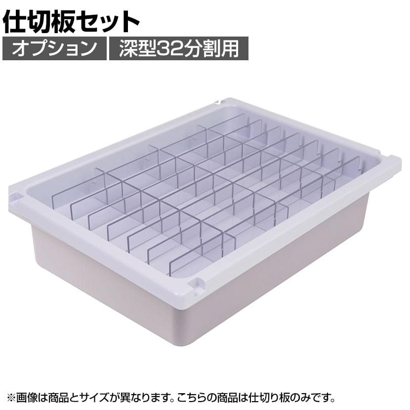 [オプション] メディロック 仕切板セット 深型32分割用 【国産】   MLGD-7332-D