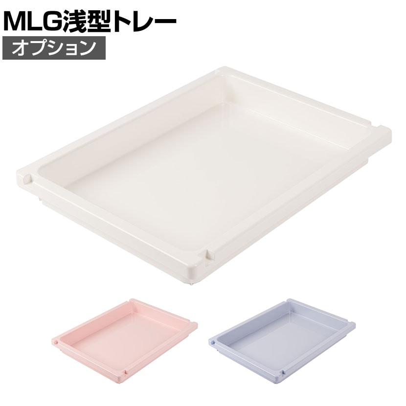 [オプション] メディロック MLG浅型トレー 【国産】 | MLGT-200S