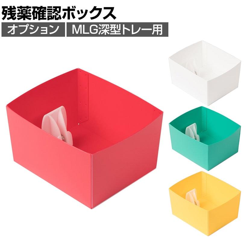 [オプション] メディロック 残薬確認ボックス MLG深型トレー用 【国産】 | MLGZ-100D