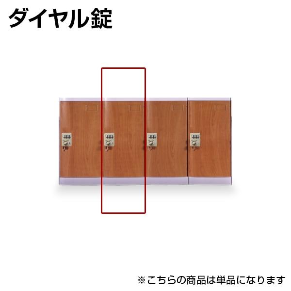 プラボックス プラスチックロッカー(木目タイプ)〔ダイヤル錠〕Lサイズ〔単体〕/MY-PB-DL1WD
