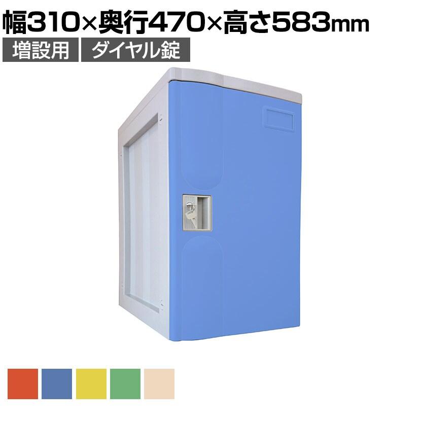 プラボックス プラスチックロッカー〔ダイヤル錠〕Lサイズ〔増設ユニット〕/MY-PB-DLJ