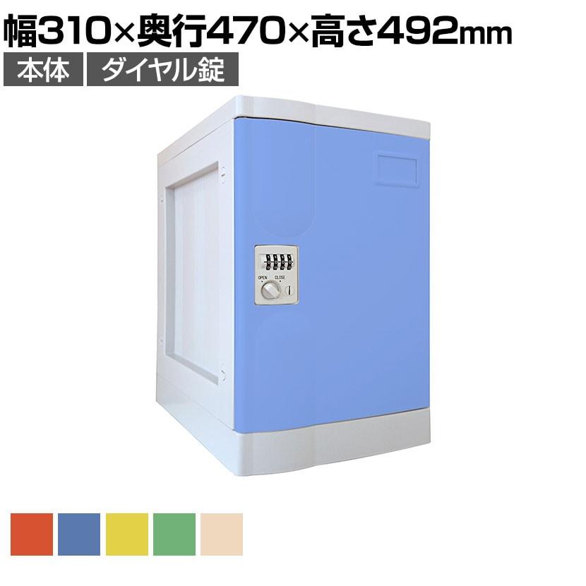 プラボックス プラスチックロッカー〔ダイヤル錠〕Mサイズ〔単体〕/MY-PB-DM1