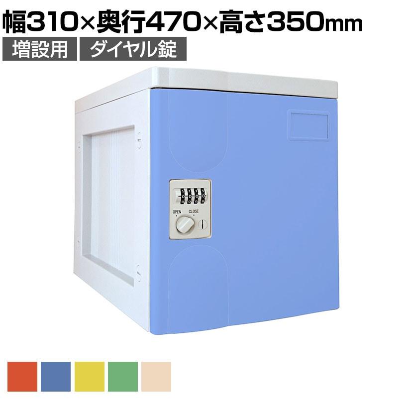 プラボックス プラスチックロッカー〔ダイヤル錠〕Sサイズ〔増設ユニット〕/MY-PB-DSJ