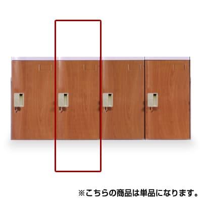 [増設ユニット/追加用]MY-PB-KLJWD / プラスチックロッカー(木目タイプ)〔鍵なし〕Lサイズ