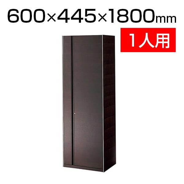 エクセレントシリーズ 880 ロッカー 幅600×奥行445×高さ1800mm ウォルナット突板ウレタン塗装仕上 役員用ワードローブ収納 エグゼクティブNA-WL-880-W9