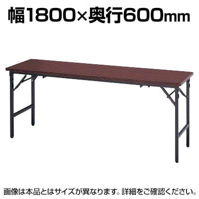 折りたたみテーブル 座卓兼用 軽量アルミ脚 足元ワイド すり脚/幅1800×奥行600mm 共巻/AJK-1860T