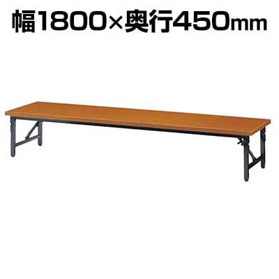 座卓 折りたたみテーブル 軽量アルミ脚 幅1800×奥行450mm 共巻 AL-1845T