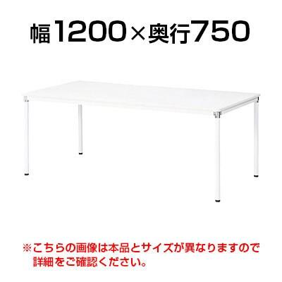 会議テーブル 打ち合わせテーブル オフィス テーブル 幅1200×奥行750×高さ720mm NI-AMY-1275
