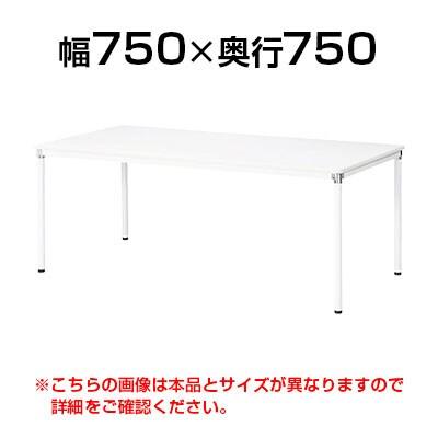 打ち合わせテーブル 幅750×奥行750×高さ720mm NI-AMY-7575