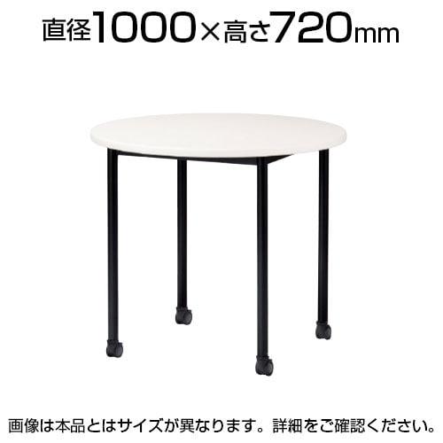 ミーティングテーブル 丸型 キャスター付き 直径1000×高さ720mm ATB-1000RC
