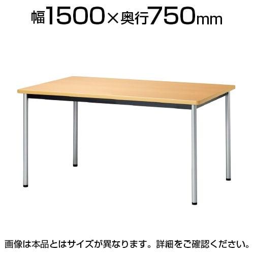 ミーティングテーブル 角型 幅1500×奥行750×高さ720mm ATB-1575K