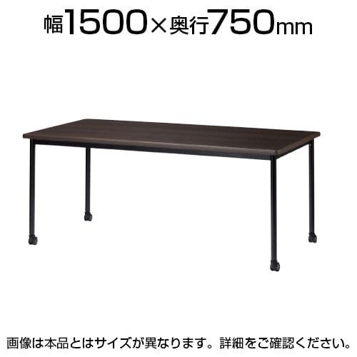 ミーティングテーブル 角型 キャスター付き 幅1500×奥行750×高さ720mm ATB-1575KC