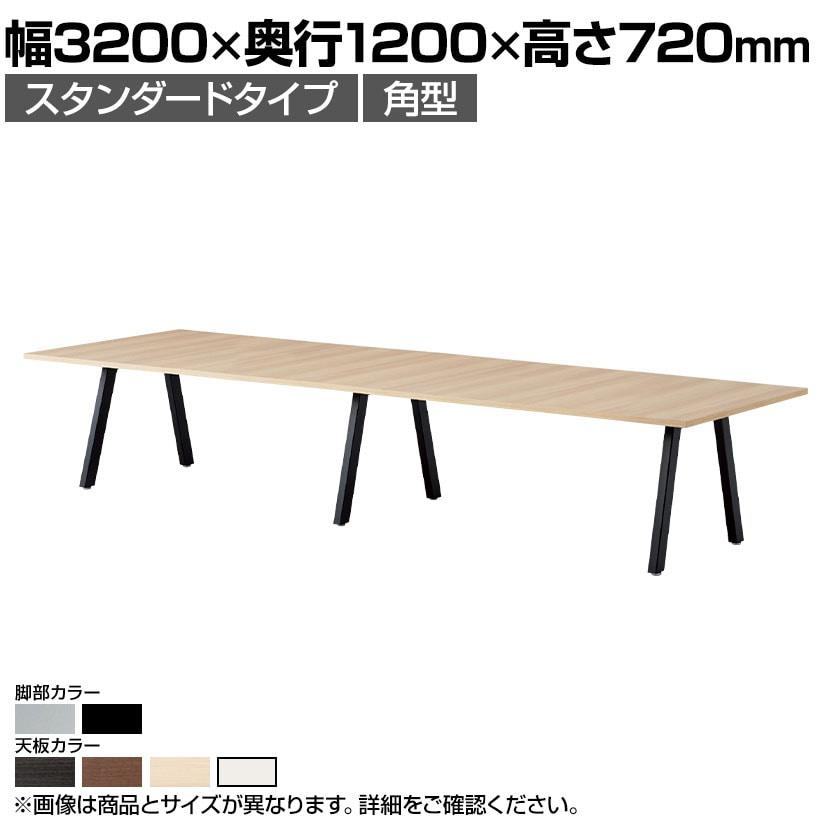 大型テーブル 会議テーブル 角型 スタンダードタイプ 幅3200×奥行1200×高さ720mm BL-3212K