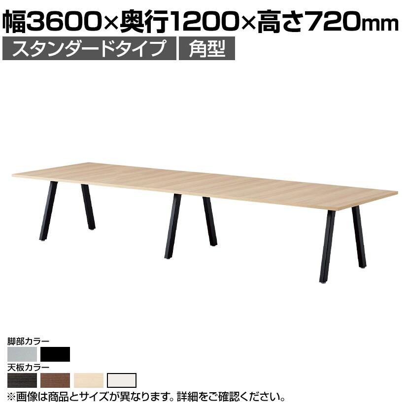大型テーブル 会議テーブル 角型 スタンダードタイプ 幅3600×奥行1200×高さ720mm BL-3612K