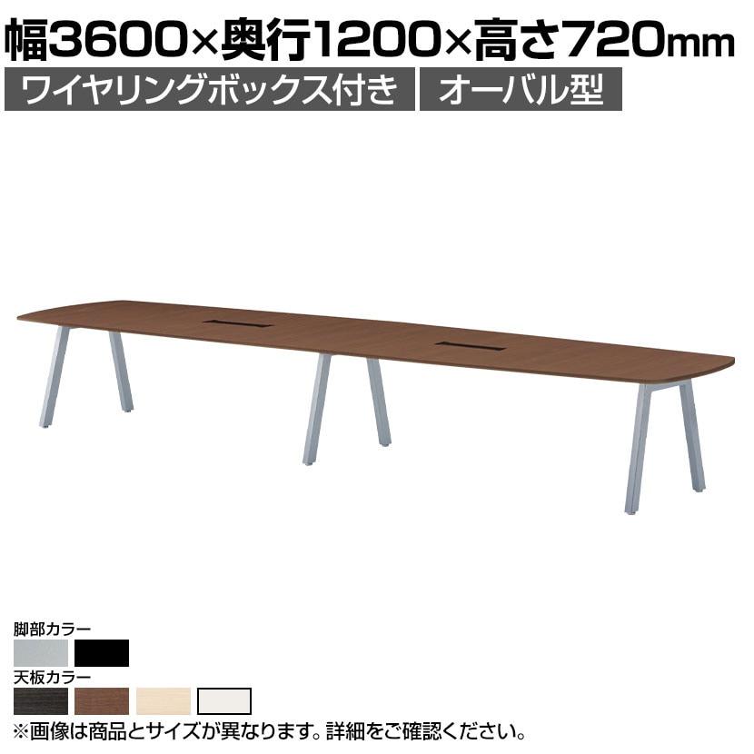 大型テーブル 会議テーブル オーバル型 ワイヤリングボックス付き 幅3600×奥行1200×高さ720mm BL-3612VW
