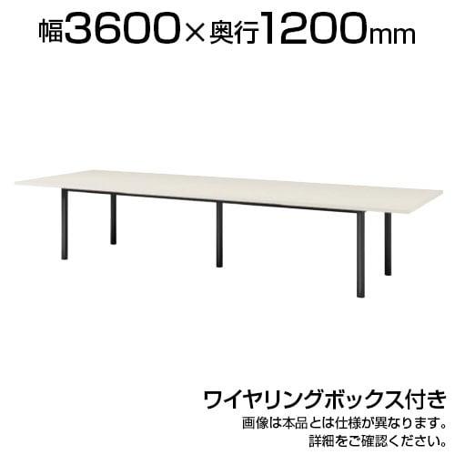 大型テーブル 会議テーブル ワイヤリングボックス付き 幅3600×奥行1200×高さ720mm BRJ-3612W