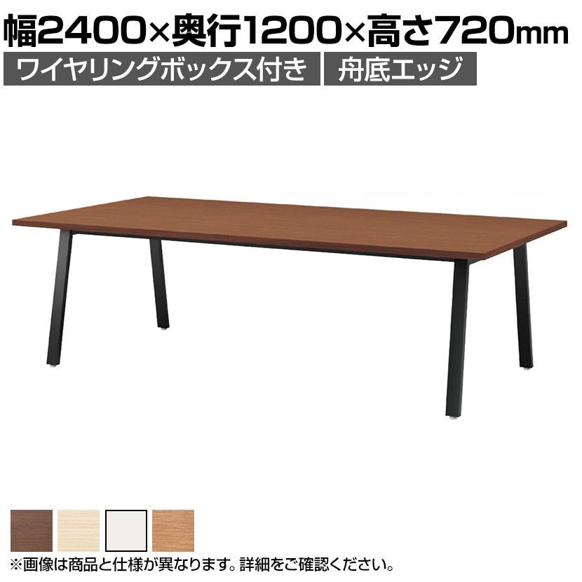 大型テーブル 会議テーブル ワイヤリングボックス付き・舟底エッジ 幅2400×奥行1200×高さ720mm BSK-2412W