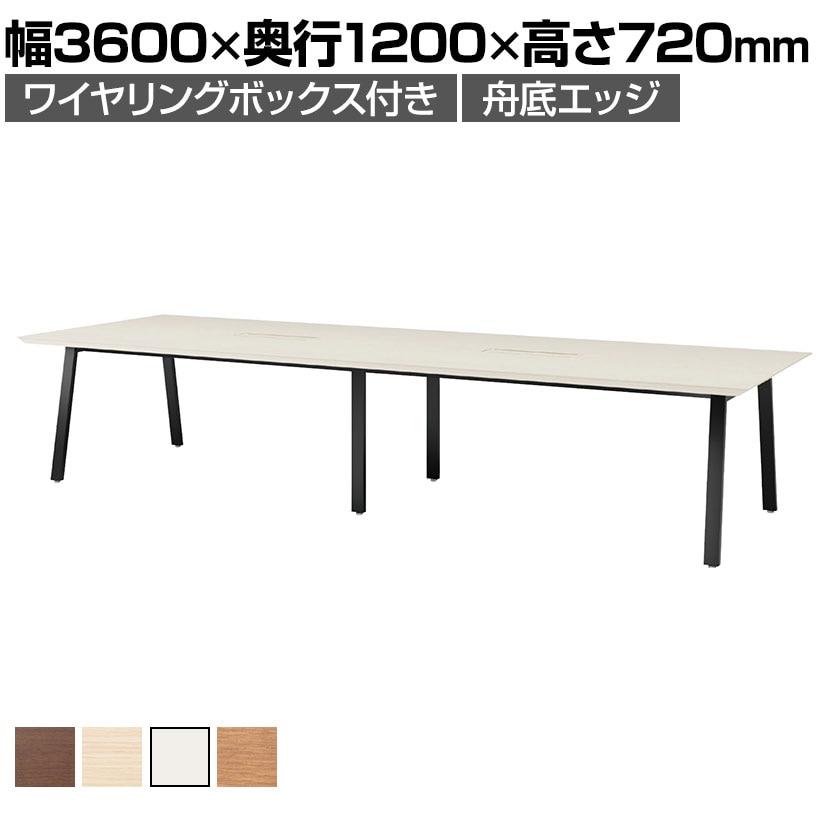大型テーブル 会議テーブル ワイヤリングボックス付き・舟底エッジ 幅3600×奥行1200×高さ720mm BSK-3612W