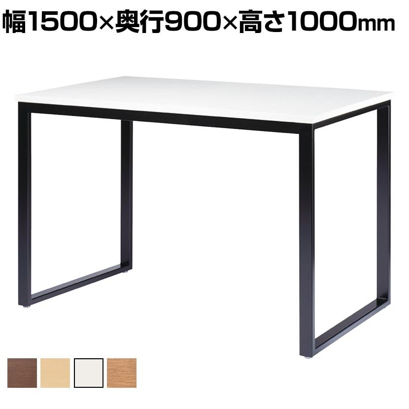 ハイテーブル ミーティングテーブル 幅1500×奥行900×高さ1000mm BXH-1590