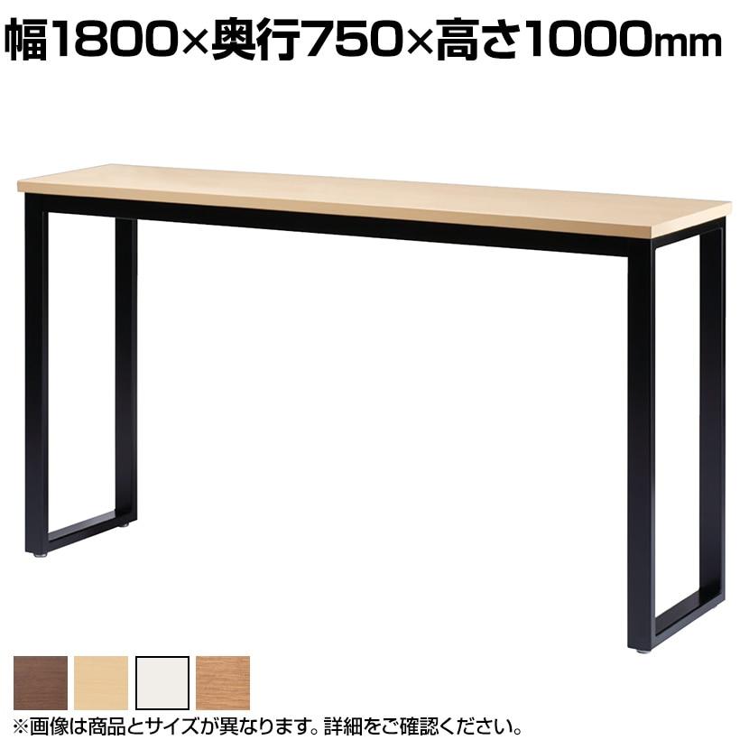 ハイテーブル ミーティングテーブル 幅1800×奥行750×高さ1000mm BXH-1875