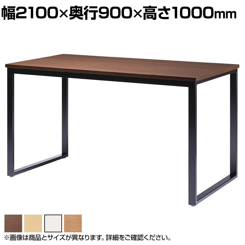 ハイテーブル ミーティングテーブル 幅2100×奥行900×高さ1000mm BXH-2190