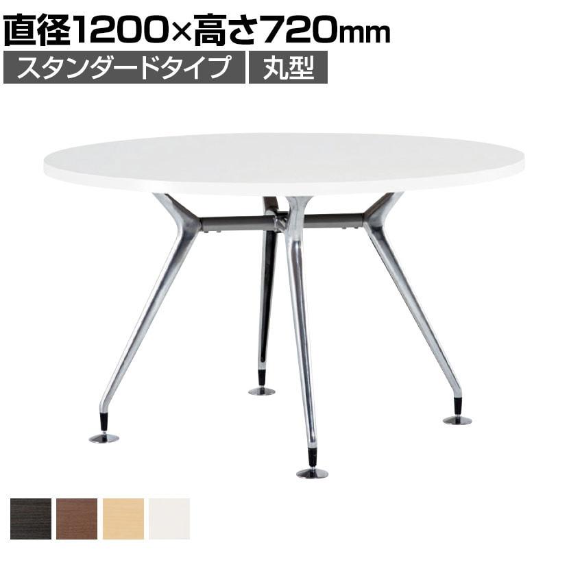 ミーティングテーブル 丸型 スタンダードタイプ 直径1200×高さ720mm CAD-1200R