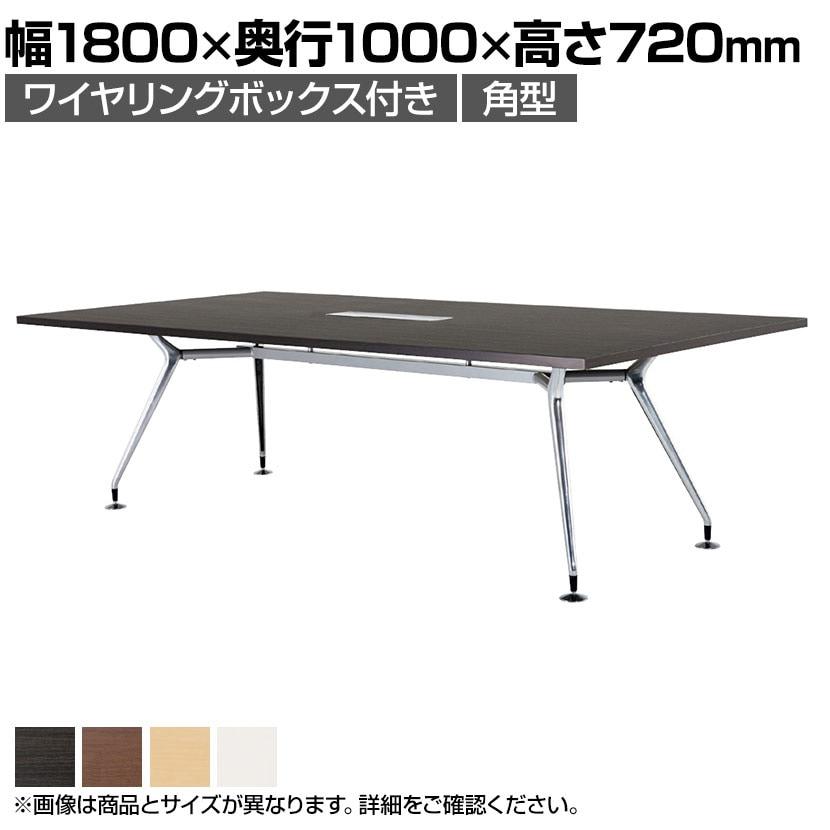 ミーティングテーブル 角型 ワイヤリングボックス付き 幅1800×奥行1000×高さ720mm CAD-1810KW