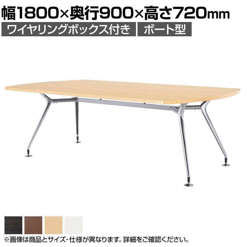 ミーティングテーブル ボート型 ワイヤリングボックス付き 幅1800×奥行900×高さ720mm CAD-1890BW