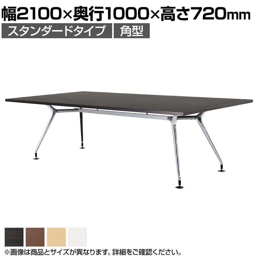 ミーティングテーブル 角型 スタンダードタイプ 幅2100×奥行1000×高さ720mm CAD-2110K