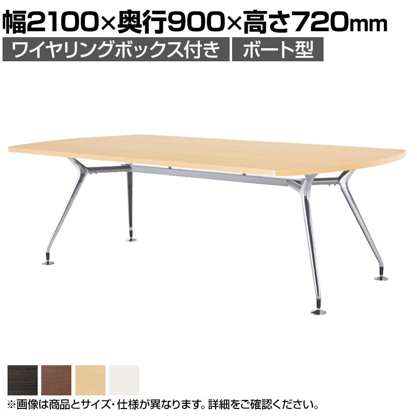 ミーティングテーブル ボート型 ワイヤリングボックス付き 幅2100×奥行900×高さ720mm CAD-2190BW