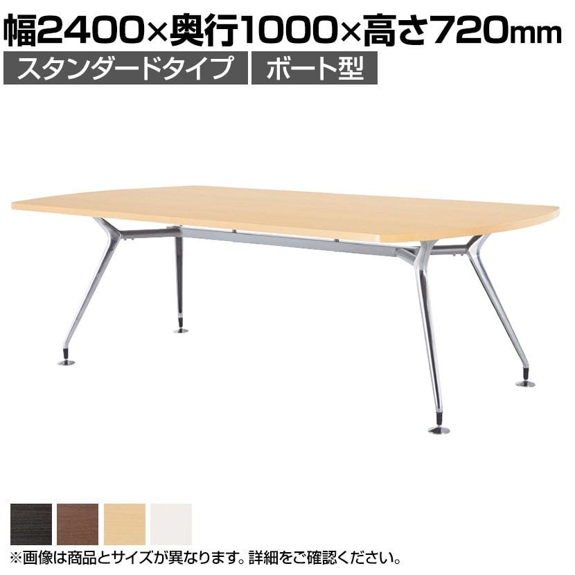 ミーティングテーブル ボート型 スタンダードタイプ 幅2400×奥行1000×高さ720mm CAD-2410B