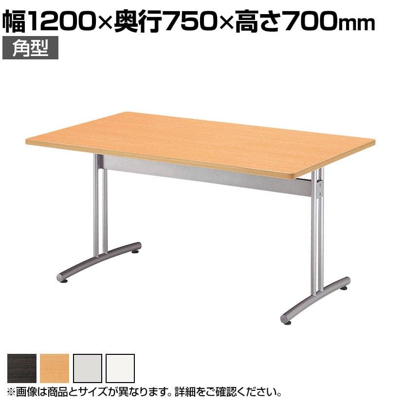 会議用テーブル 角型 幅1200×奥行750mm CRT-1275K ボルトナット仕様