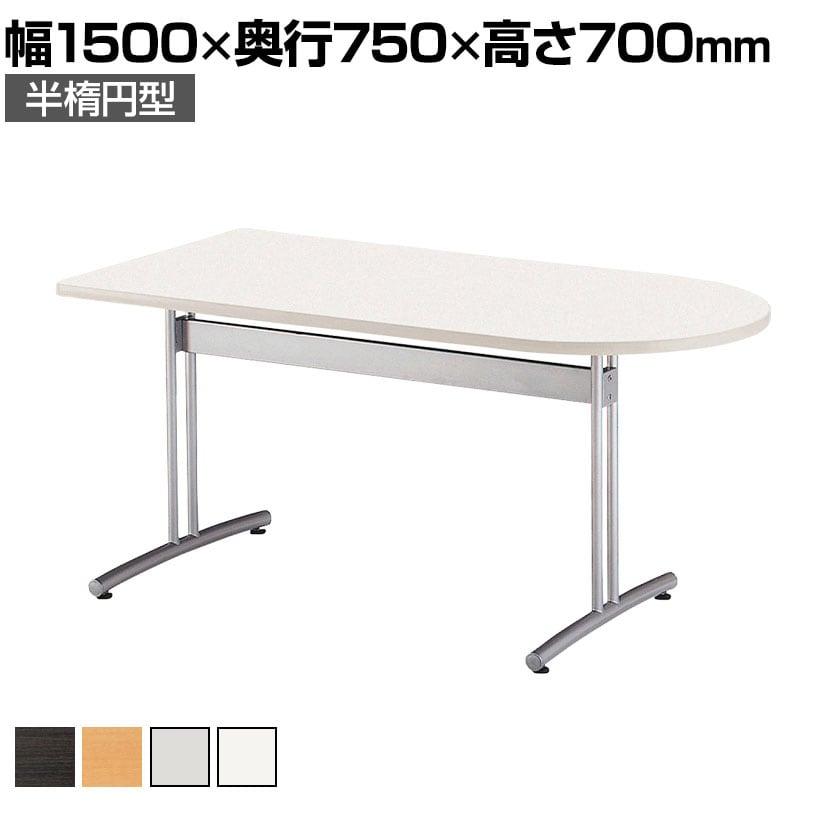 会議用テーブル 半楕円型 幅1500×奥行750mm CRT-1575HR ボルトナット仕様