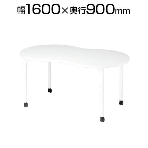 ミーティングテーブル キャスター付き ピーナッツ型 幅1600×奥行900×高さ720mm DLC-1690P