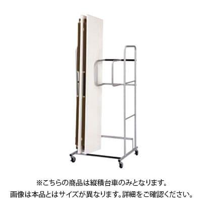 折りたたみテーブル用台車/縦型/【幅1160×奥行810mm 10台用】/DS-10T