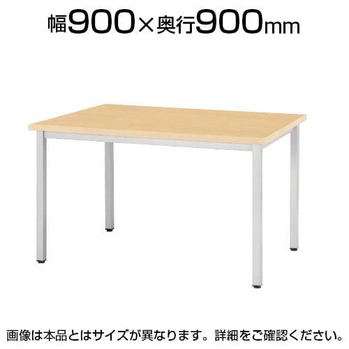 ミーティングテーブル 幅900×奥行900×高さ720mm EK-0909