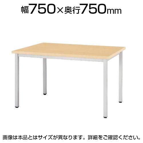 ミーティングテーブル 幅750×奥行750×高さ720mm EK-7575