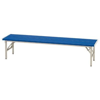 折りたたみ式ベンチ 長椅子 樹脂製 プラスチック 背なし 幅1800×奥行390mm (ニシキ)